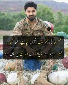 Lover of Pak army❤✌ Army Poetry, Pak Army Quotes, Men Fashion Photo, Pak Army Soldiers, Forced Love, Army Pics, Pakistan Independence, Pakistan Armed Forces, Best Army