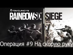 Tom Clancys Rainbow Six Siege: 09 На скорую руку