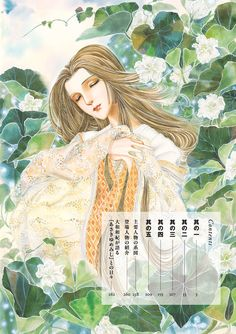 Yuugao from The Tale of Genji (あさきゆめみし) by Waki Yamato.