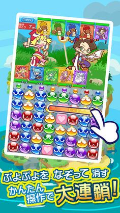Top Free iPhone App #76: ぷよぷよ!!クエスト - SEGA CORPORATION by SEGA CORPORATION - 04/05/2014