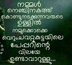 Jeevitham Malayalam Quotes Pinterest Love Quotes