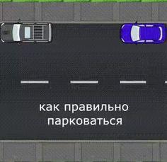 Как правильно парковаться.