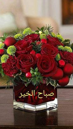 Good Morning Beautiful Flowers, Beautiful Morning Messages, Beautiful Bouquet Of Flowers, Beautiful Flowers Wallpapers, Happy Good Morning Quotes, Good Morning Arabic, Good Morning Greetings, Good Morning Images, Flower Birthday Cards