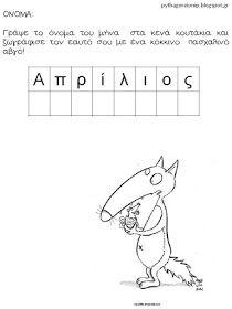 Learn Greek, Punch Needle, Spring Crafts, Booklet, Worksheets, Kindergarten, Preschool, Activities, Education