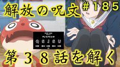 【モンスト】第38話解放の呪文を解く!世界一遅いモンストブログ#185