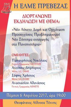 Πρέβεζα: Εκδήλωση από την ΕΛΜΕ Πρέβεζας για το Νέο Λύκειο