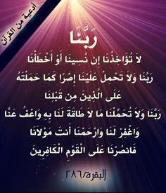 Gott, Zitaten, Hijab Mode, Gott Sei Dank, Heiliger Koran, Sprüche, Islamic,  Thank God