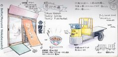 Tsukiji fish market,  for this drawing I used : Faber castell polychromos MIDORI Traveler'snotebook  © Belta(Mayumi Wakabayashi)
