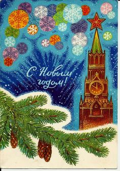 New Year Kremlin of Moscow - Vintage Russian Postcard Soviet USSR cards