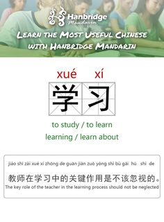 learn chinese vocabulary 学习 learn have you learn Chinese today?你今天学中文了吗?