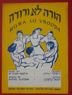 "Judaica jewish israel songs ""hora lo vrooda,הורה לא ורודה hebrew 1952"