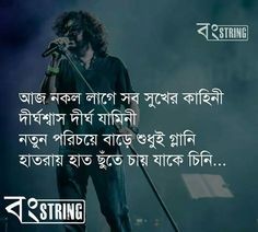 56 Best Bengali Song Lyrics Images Bengali Song Song
