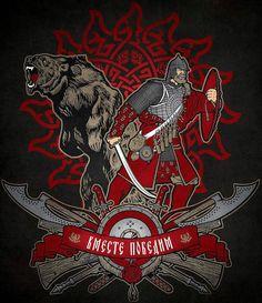 Together we will win! Slavic Tattoo, Norse Tattoo, Russian Mythology, Los Primates, Eslava, Game Card Design, Vikings, Viking Symbols, Wolf