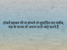 2884 Best हिंदी विचार images in 2019 | Heart touching