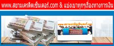 ธนาคารกรุงเทพ มอบส่วนลดค่าสมัครเข้าแข่งขัน Bangkok Bank CycleFest ... ธนาคารกรุงเทพ-มอบส่วนลดค่าสมัครเข้าแข่งขัน... 4 วันที่ผ่านมา - ธนาคารกรุงเทพ  #บัตรเซ็นทรัลเดอะวัน #เซ็นทรัลเดอะวัน #บัตรicbc #บัตรไอซีบีซี #บัตอิออน #สินเชื่ออิออน #บัตรอีซี่บาย #พร้อมเพย์กรุงศรี #บัตรเซ็นทรัล #สินเชื่อเซ็นทรัล   #สินเชื่อทิสโก้ #สินเชื่อเอมันนี่ #สินเชื่อเงินติดล้อ #สินเชื่อไทยเครดิต Magazine Rack, Storage, Furniture, Home Decor, Purse Storage, Decoration Home, Room Decor, Larger, Home Furnishings