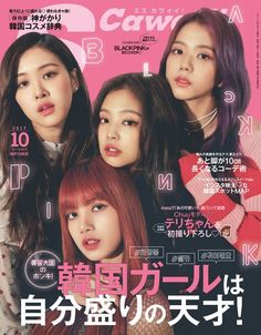 Blackpink on the cover of Japanese Magazine Blackpink Poster, Poster Wall, Poster Prints, Free Prints, Wall Prints, V Wings, Desenhos Gravity Falls, Kpop Posters, Retro Posters