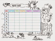 sofiaadamoubooks: ΣΧΟΛΙΚΑ  ΠΡΟΓΡΑΜΜΑΤΑ First Day School, 1st Day, Special Education, Kids And Parenting, Clip Art, Nursery, Teacher, Journal, Blog