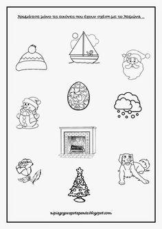 Νηπιαγωγός από τα πέντε...: ΦΥΛΛΑ ΕΡΓΑΣΙΑΣ ΓΙΑ ΤΟ ΧΕΙΜΩΝΑ(ΜΕΡΟΣ 1) Diy And Crafts, Crafts For Kids, Arts And Crafts, Worksheets, Education, Math, School, Winter, Winter Time