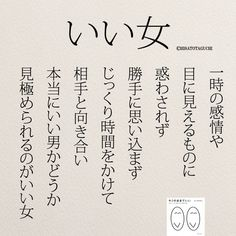 Words Quotes, Qoutes, Japanese Quotes, Meaningful Life, Romantic Love, Beautiful Words, Trivia, That Way, Proverbs
