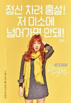 Cheese in the Trap drama