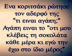 Αγάπη Text Quotes, Book Quotes, Words Quotes, Life Quotes, Sayings, Unique Quotes, Meaningful Quotes, Inspirational Quotes, Greece Quotes