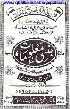 Dana book behlol pdf urdu