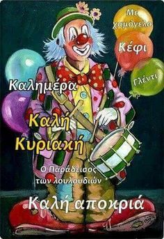 Carnival Decorations, Greek Quotes, Anastasia, Kids Toys, Joker, Waves, Humor, Happy, Photography
