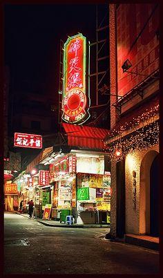 This photo from Macau, South is titled 'Night wandering'. Tianjin, Shenzhen, Pearl River Delta, Macau Travel, Zhuhai, China Image, China Hong Kong, World Travel Guide, Great Wall Of China