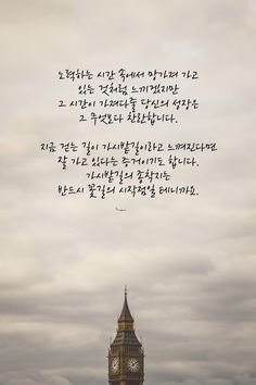 Korea Quotes, Secret Law Of Attraction, Korean Language, Self Development, Life Lessons, Best Quotes, Texts, I Am Awesome, It Hurts