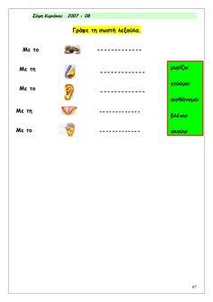 H δικη μου γραμματικη α β Learn Greek, Symbols, Letters, Map, Learning, Location Map, Studying, Letter, Teaching