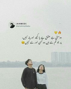 Cute Couples Photos, Couple Photos, Simple Love Quotes, Best Urdu Poetry Images, Mood, Thoughts, Life, Deep, Gallery