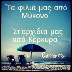 Kisses from Mykonos ! We don' t give a shit from Corfu ! Funny Greek Quotes, Epic Quotes, Funny Quotes, Speak Quotes, Funny Statuses, Thinking Quotes, The Funny, Funny Shit, Funny Stuff