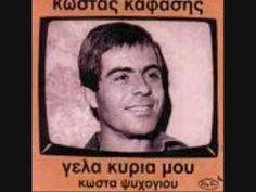 ΚΩΣΤΑΣ ΚΑΦΑΣΗΣ - Ευτυχώς που τρελάθηκα (audio) - YouTube I Miss You Dad, Love You, Comedy Clips, Greek Music, Dance With You, Youtube I, Film Books, Me Me Me Song, My Favorite Music