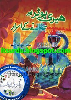 Harry Potter Aur Teh Khane Ke Asrar By Moazzam Javed Bukhari Harry Potter All Books