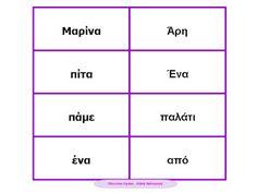 Εκπαιδευτικό Υλικό  με πινελιές  Ειδικής Αγωγής: Γλώσσα Α'  Δημ__ Η παρέα --- Αα Ττ Ππ_ Χρήσιμο Λεξ...