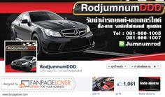 รับทำแฟนเพจ ออกแบบแฟนเพจ ราคาถูก ด้วยทีมงานมืออาชีพ www.fanpagelover.com Vehicles, Car, Sports, Automobile, Sport, Cars, Vehicle, Tools