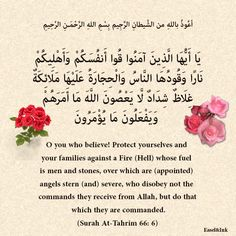 O You who Believe! - Page 4 Quran Book, Quran Quotes Love, Quran Verses, Islam Quran, Etiquette, Islamic Quotes, Cool Words, Believe, Cooking Recipes