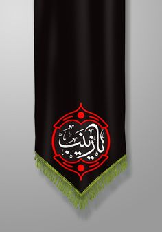 Happy birth anniversary of grand daughter of prophet (s. Ya Hussain Wallpaper, Imam Hussain Wallpapers, Iphone Wallpaper Logo, Phone Wallpaper Design, Islamic Images, Islamic Pictures, Islamic Art Pattern, Pattern Art, Muharram Wallpaper