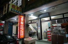 金松飲食店@竹東-客家菜