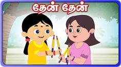 Thaen Thaen is a Tamil Rhymes from Vilayattu Padalgal in Chellame Chellam YouTube Channel. Vilayattu Padalgal is one of the Oldest and Ancient Kids Tamil Rhymes introduced by our Ancestors in India especially in Tamil Nadu. We are trying to bring those beautiful Tamil rhymes in an Animated Dimensions. Enjoy the animated Tamil Rhymes for kids and Children.