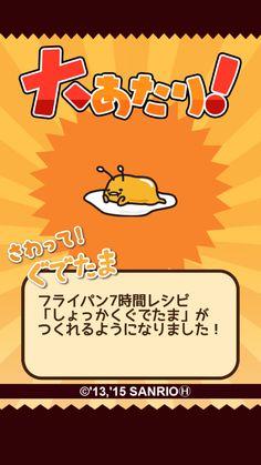 フライパン7時間レシピ 「しょっかくぐでたま」が つくれるようになりました! https://gudetama-gl3.gl-inc.jp/