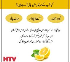 Home Health Remedies, Natural Health Remedies, Health And Fitness Articles, Health Advice, Beauty Tips For Skin, Health And Beauty Tips, Homeopathy Medicine, Ayurvedic Medicine, Hair Tips In Urdu