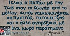 Τελικά ο Ποπάυ Funny Memes, Jokes, Word 2, Greek Quotes, True Words, Funny Photos, Laugh Out Loud, Just In Case, Things To Think About