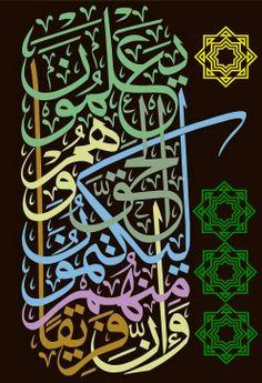 Arabic calligraphy،وإن فريقا منهم ليكتمون الحق وهم يعلمون ،