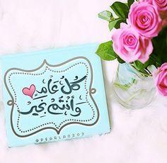 #عيد مبارك