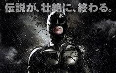 Japanese poster for Dark Knight Rises.