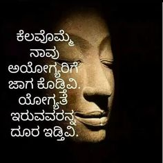 Kannada Thoughts On Life Best Kannada Life Quotes For Whats App