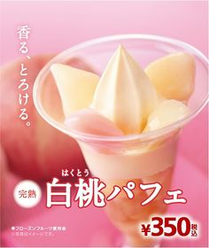 Japanese Food, Sprinkles, Icing, Beverages, Food And Drink, Menu, Peach, Pudding, Sweets
