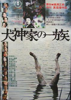 犬神家の一族 Inugami ke no ichizoku, 1976