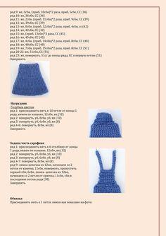 "Схемы вязаных игрушек / ""knitted toys"" Knitting Dolls Clothes Patterns, Crochet Dolls Free Patterns, Crochet Doll Pattern, Amigurumi Patterns, Amigurumi Doll, Doll Patterns, Crochet Toys, Clothing Patterns, Free Crochet"